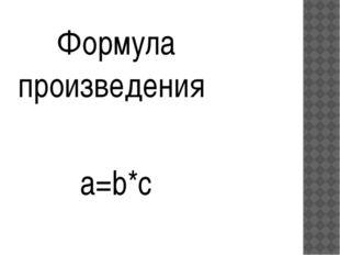 Формула произведения a=b*c