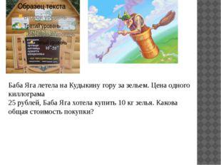 Баба Яга летела на Кудыкину гору за зельем. Цена одного киллограма 25 рублей