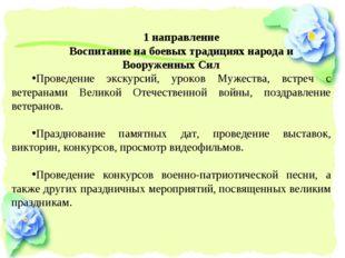 1 направление Воспитание на боевых традициях народа и Вооруженных Сил Проведе
