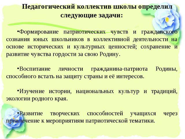 Педагогический коллектив школы определил следующие задачи: Формирование патри...