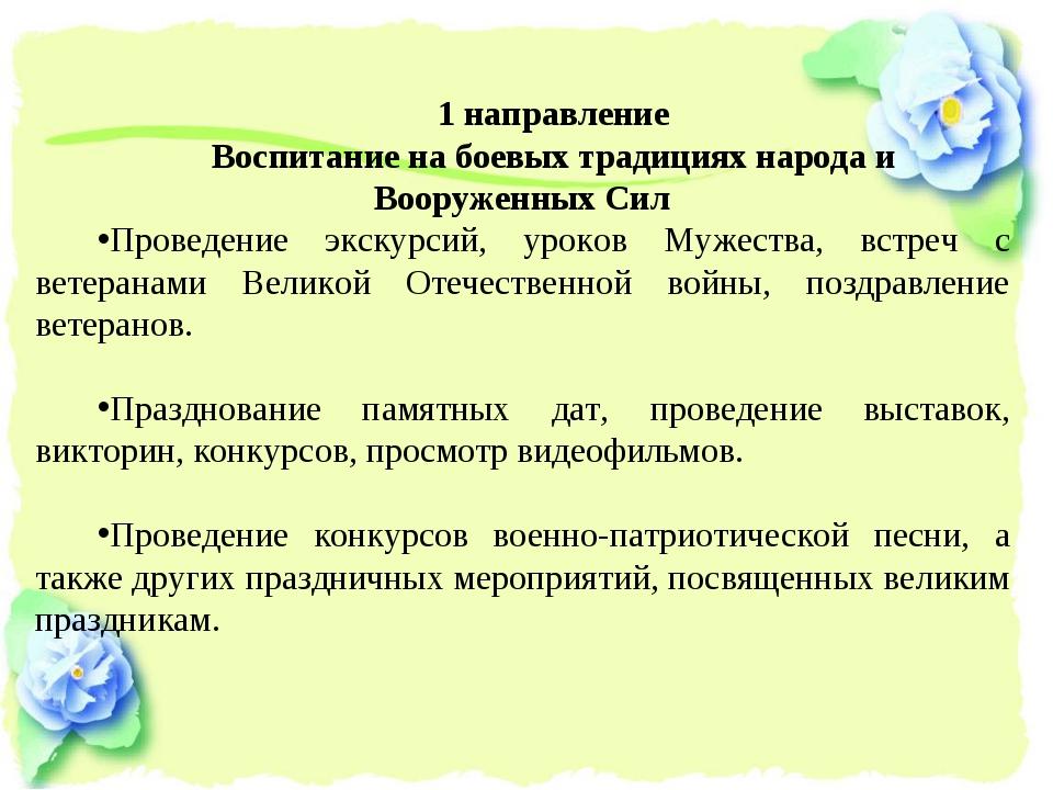 1 направление Воспитание на боевых традициях народа и Вооруженных Сил Проведе...