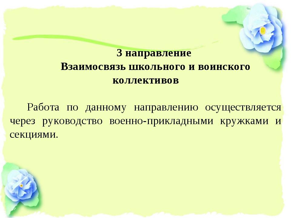 3 направление Взаимосвязь школьного и воинского коллективов Работа по данному...