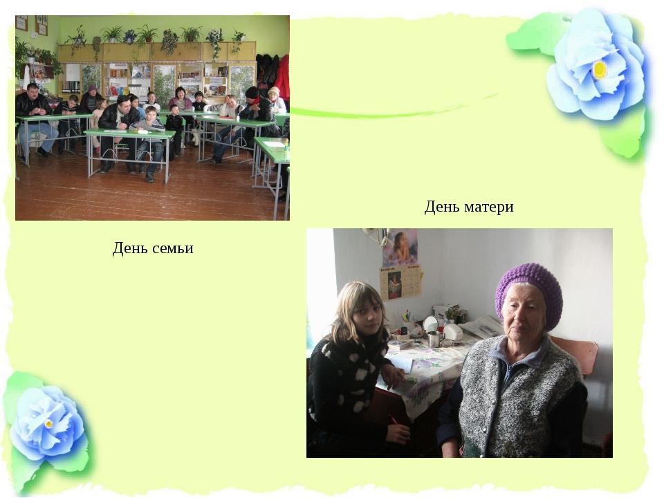 День семьи День матери