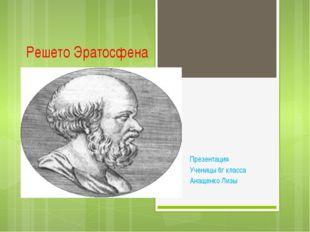 Решето Эратосфена Презентация Ученицы 6г класса Анащенко Лизы