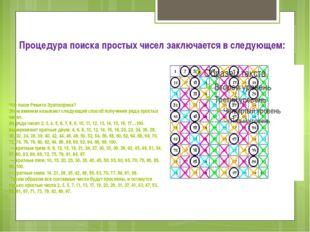 Процедура поиска простых чисел заключается в следующем: Что такое Решето Эрат