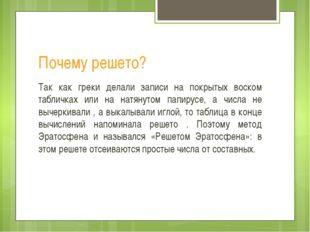 Почему решето? Так как греки делали записи на покрытых воском табличках или н