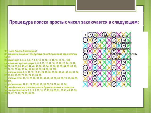 Процедура поиска простых чисел заключается в следующем: Что такое Решето Эрат...