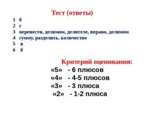 Тест (ответы) 1 б 2 г 3 перенести, делимом, делителе, вправо, делимом 4 сумму