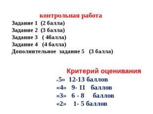 контрольная работа Задание 1 (2 балла) Задание 2 (3 балла) Задание 3 ( 4балла