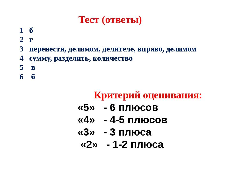 Тест (ответы) 1 б 2 г 3 перенести, делимом, делителе, вправо, делимом 4 сумму...