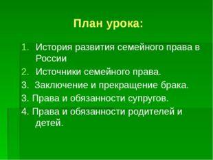 План урока: История развития семейного права в России Источники семейного пра