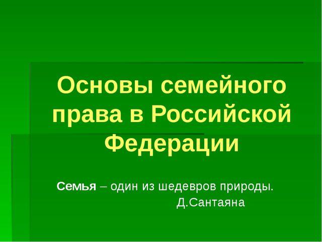Основы семейного права в Российской Федерации Семья – один из шедевров природ...