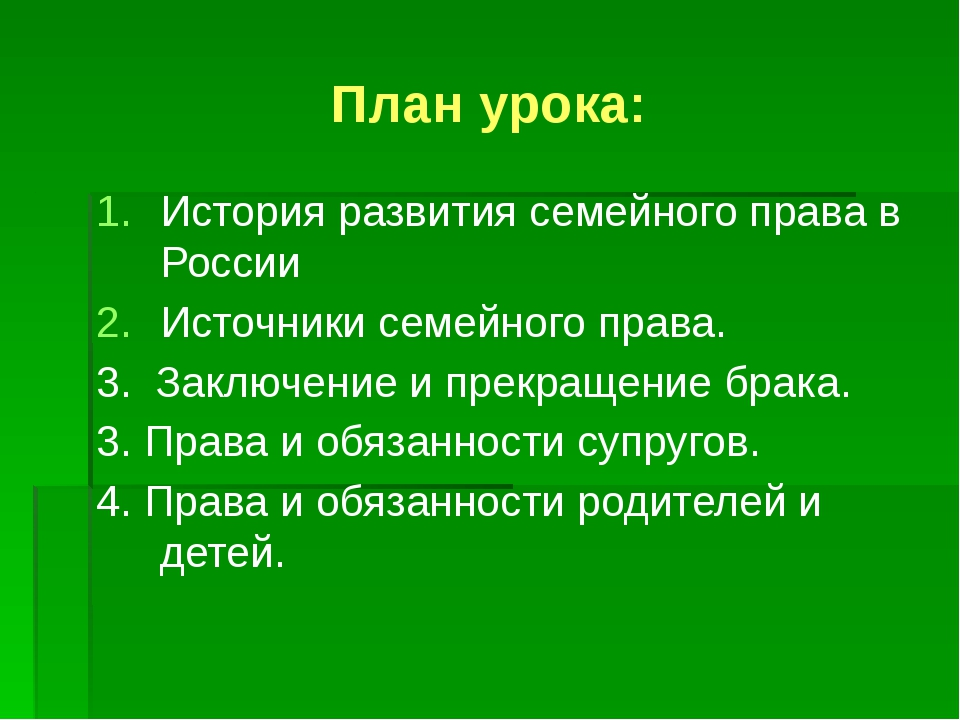 План урока: История развития семейного права в России Источники семейного пра...