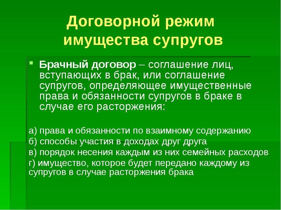 Договорной режим имущества супругов Брачный договор – соглашение лиц, вступаю...