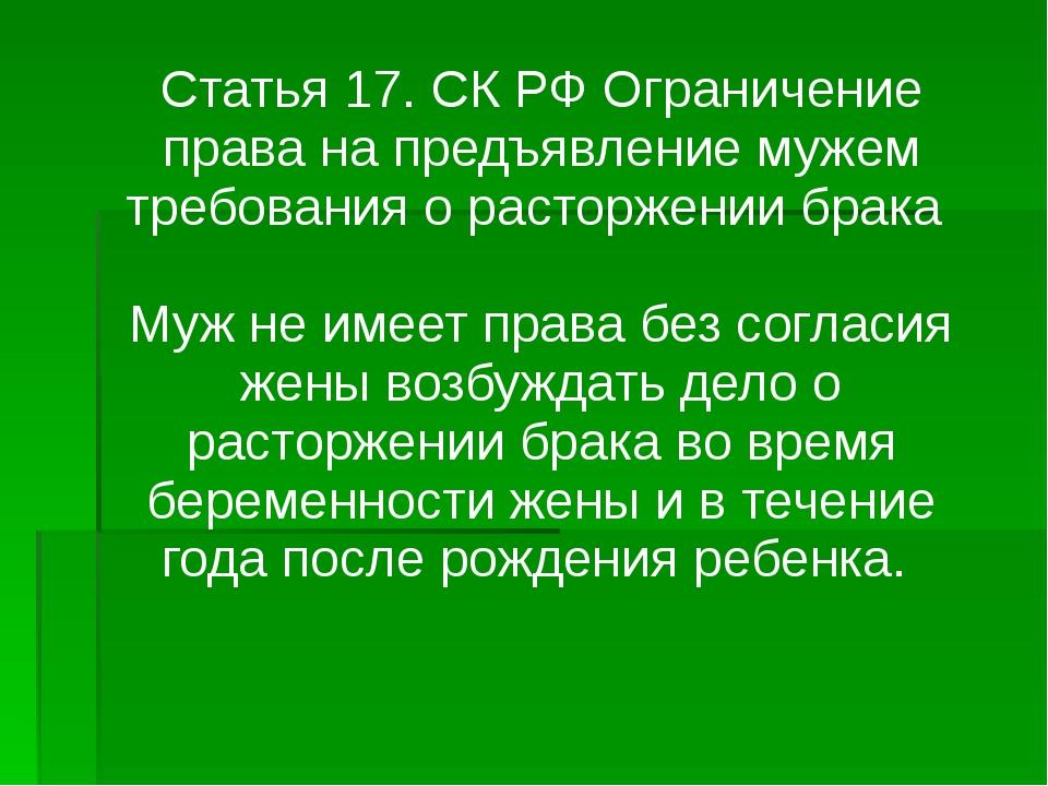 Статья 17. СК РФ Ограничение права на предъявление мужем требования о расторж...
