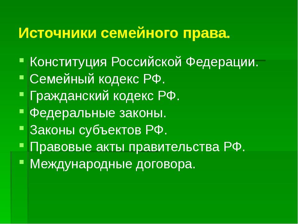 Источники семейного права. Конституция Российской Федерации. Семейный кодекс...