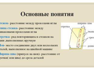 Основные понятия Стежок- расстояние между проколами иглы Длина стежка- рассто