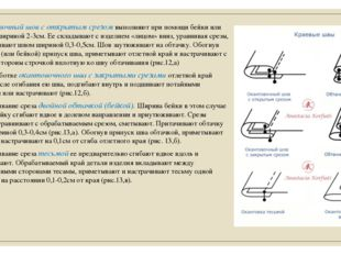 Окантовочный шов с открытым срезом выполняют при помощи бейки или обтачки шир