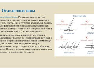 Отделочные швы Рельефные швы. Рельефные швы со шнуром применяют в качестве от