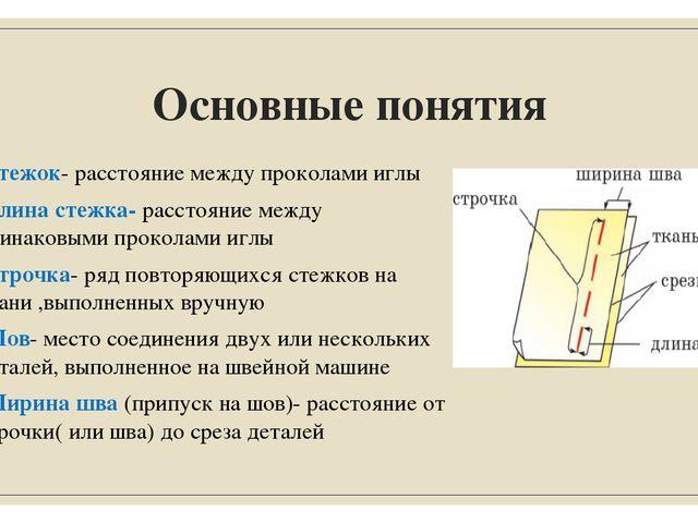 Основные понятия Стежок- расстояние между проколами иглы Длина стежка- рассто...