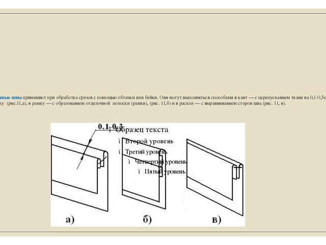 Обтачные швы применяют при обработке срезов с помощью обтачки или бейки. Они...