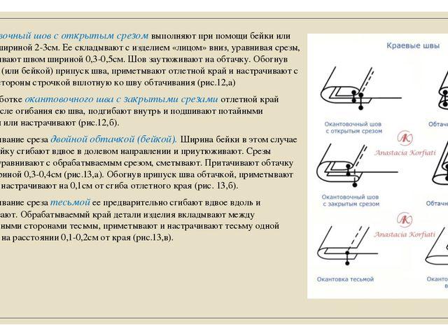 Окантовочный шов с открытым срезом выполняют при помощи бейки или обтачки шир...