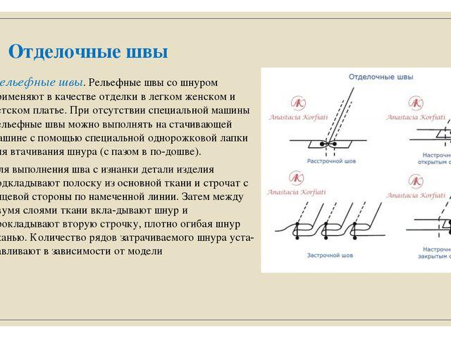 Отделочные швы Рельефные швы. Рельефные швы со шнуром применяют в качестве от...