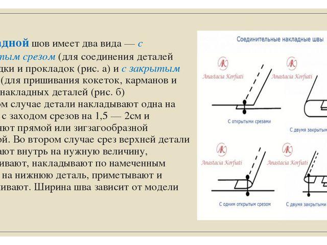 Накладной шов имеет два вида — с открытым срезом (для соединения деталей подк...
