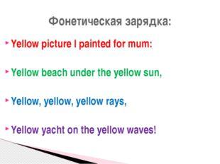Yellow picture I painted for mum: Yellow beach under the yellow sun, Yellow,