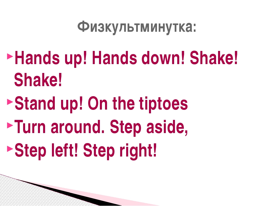 Hands up! Hands down! Shake! Shake! Stand up! On the tiptoes Turn around. Ste...
