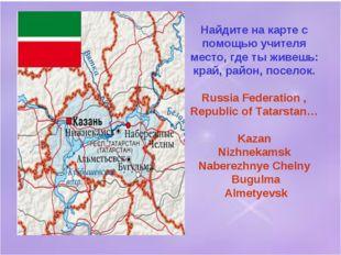 Найдите на карте с помощью учителя место, где ты живешь: край, район, посело