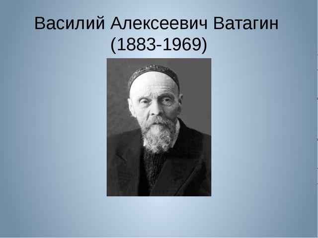 Василий Алексеевич Ватагин  (1883-1969)