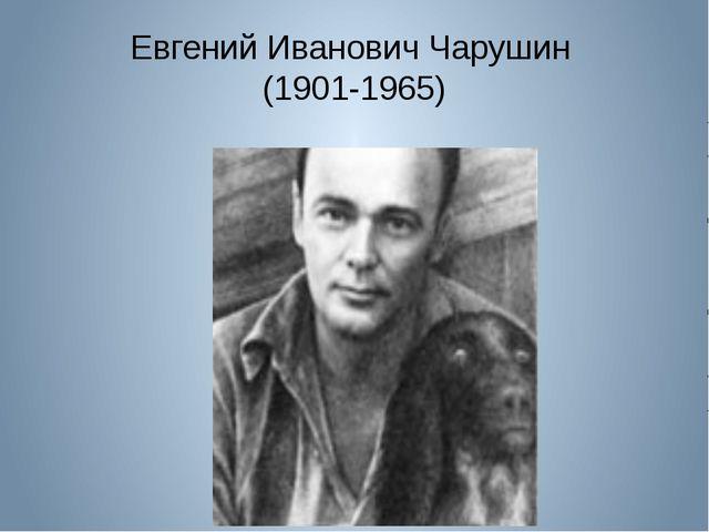 Евгений Иванович Чарушин  (1901-1965)