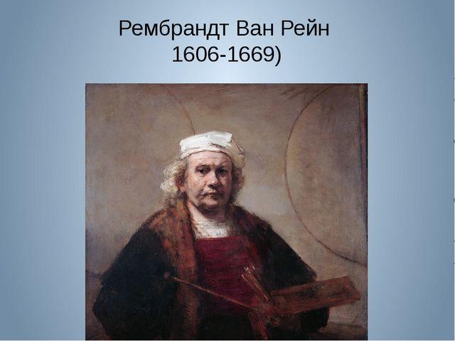 Рембрандт Ван Рейн  1606-1669)