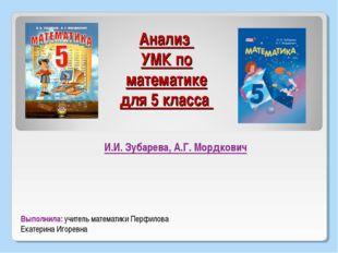 Анализ УМК по математике для 5 класса И.И. Зубарева, А.Г. Мордкович Выполнила