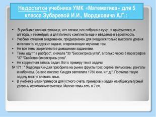 Недостатки учебника УМК «Математика» для 5 класса Зубаревой И.И., Мордковича