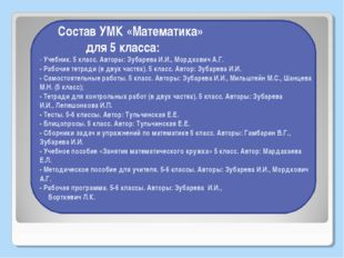 Состав УМК «Математика» для 5 класса: - Учебник. 5 класс. Авторы: Зубарева