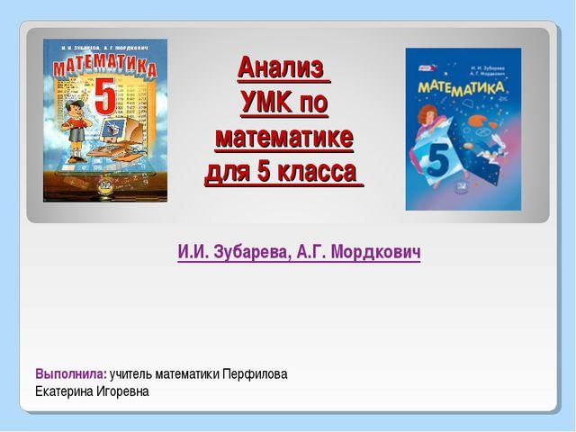 Анализ УМК по математике для 5 класса И.И. Зубарева, А.Г. Мордкович Выполнила...