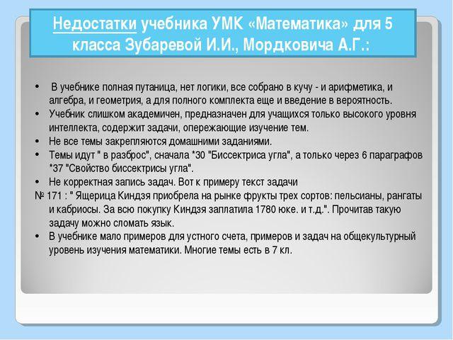 Недостатки учебника УМК «Математика» для 5 класса Зубаревой И.И., Мордковича...