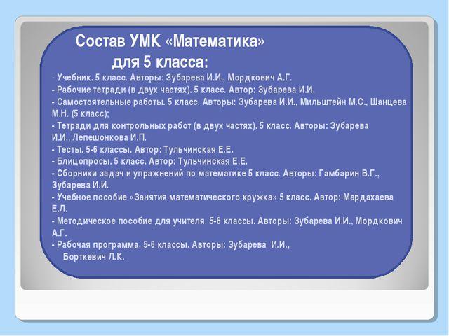 Состав УМК «Математика» для 5 класса: - Учебник. 5 класс. Авторы: Зубарева...