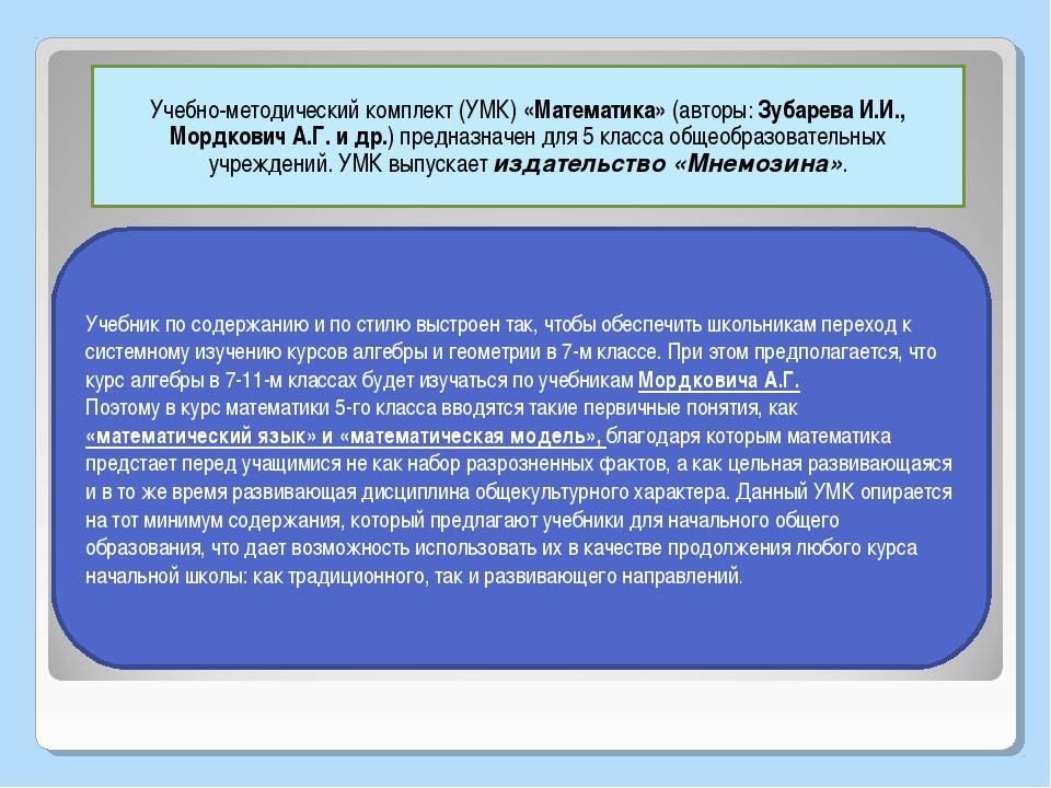 Учебно-методический комплект (УМК)«Математика»(авторы:Зубарева И.И., Мордк...