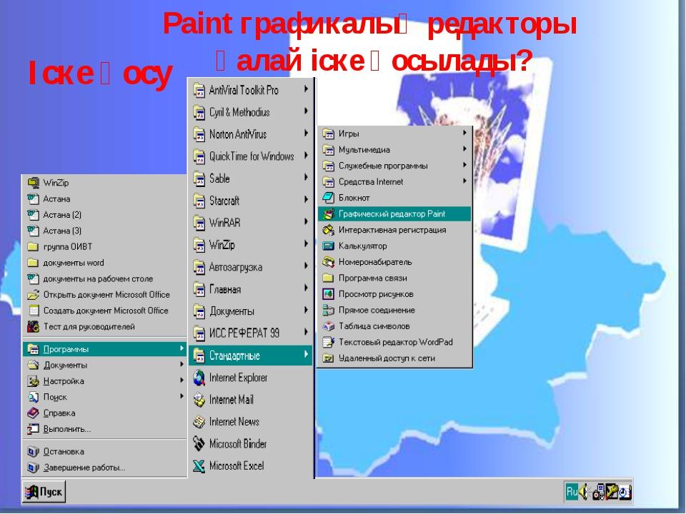Іске қосу Paint графикалық редакторы қалай іске қосылады?