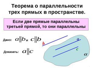Теорема о параллельности трех прямых в пространстве. Если две прямые параллел