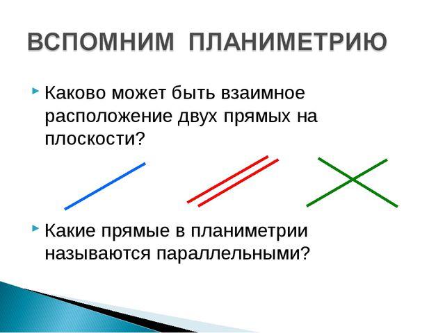 Каково может быть взаимное расположение двух прямых на плоскости? Какие прямы...