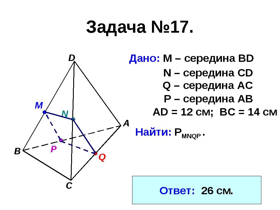 Задача №17. Дано: М – середина BD A B D C N M Р Q N – середина CD Q – середин...
