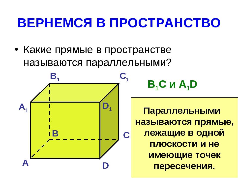 ВЕРНЕМСЯ В ПРОСТРАНСТВО Какие прямые в пространстве называются параллельными?...