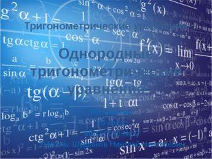 Тригонометрические уравнения Однородные тригонометрические уравнения Математи