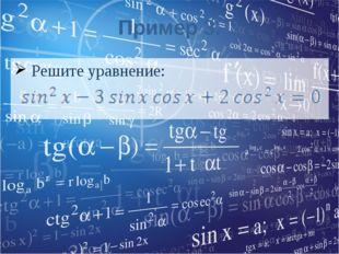 Пример 3. Решите уравнение: