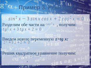 Пример 3. Решение Разделим обе части на , получим: Введем новую переменную z=