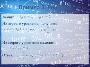 Пример 3. Решение Значит , Из первого уравнения получаем: , т.е. Из второго у